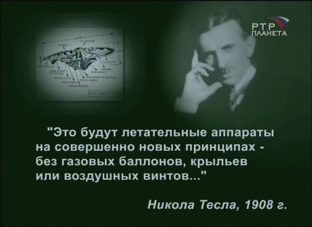 Скриншот 2 Никола Тесла - Властелин мира / Lord Of The World Nikola Tesla